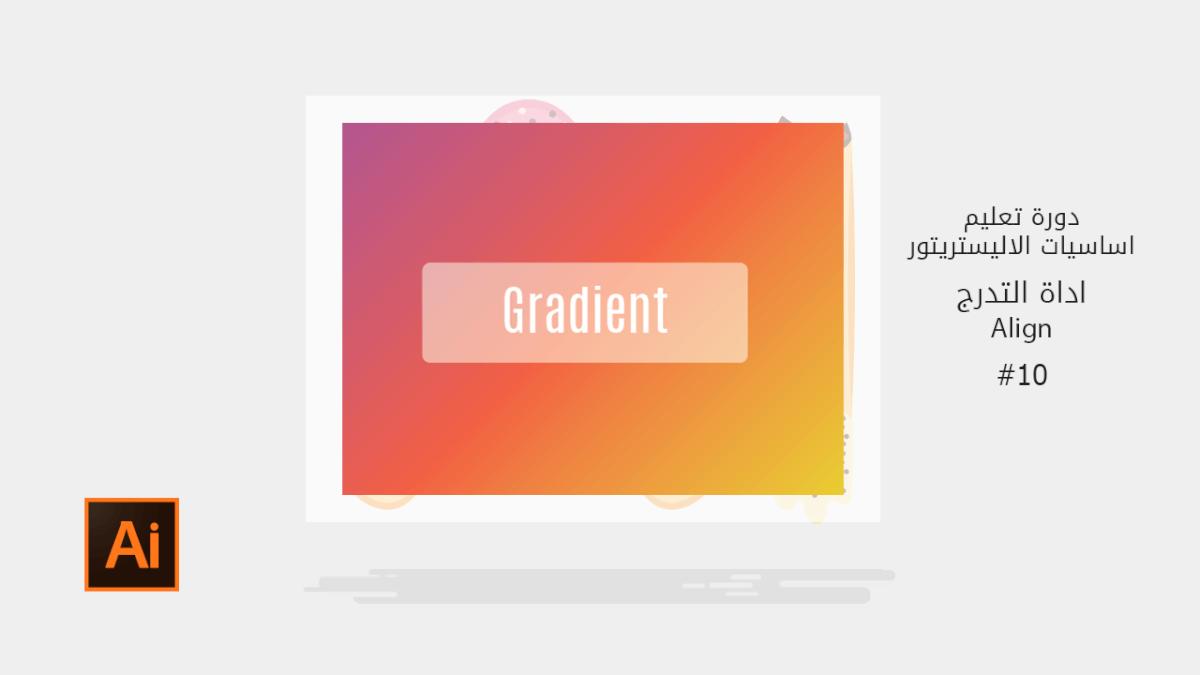 اساسيات الاليستريتور gradient